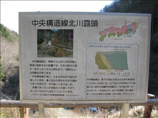 「中央構造線北川露頭」の看板